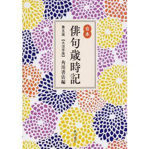 俳句歳時記 合本 大活字版/角川書店
