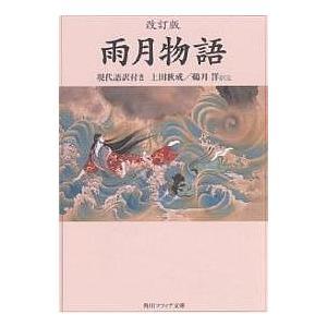雨月物語 現代語訳付き/上田秋成/鵜月洋|boox