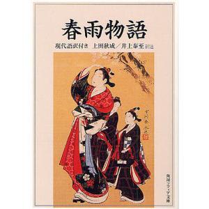 春雨物語 現代語訳付き/上田秋成/井上泰至|boox