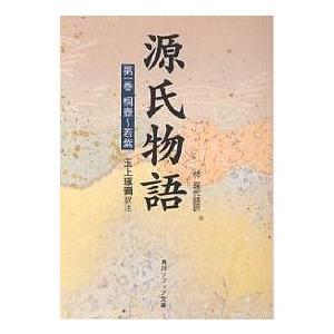 源氏物語 付 現代語訳 第1巻/紫式部/玉上琢彌