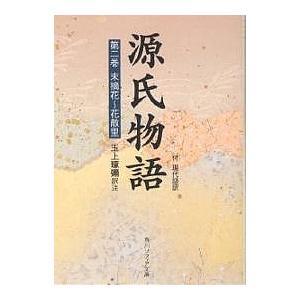 源氏物語 付 現代語訳 第2巻/紫式部/玉上琢彌