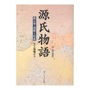 源氏物語 付 現代語訳 第3巻/紫式部/玉上琢彌