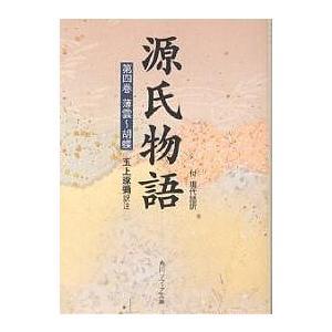 源氏物語 付 現代語訳 第4巻/紫式部/玉上琢彌