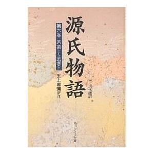 源氏物語 付 現代語訳 第6巻/紫式部/玉上琢彌