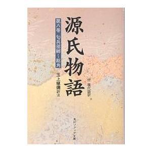 源氏物語 付現代語訳 第8巻/紫式部/玉上琢彌