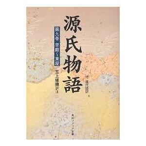 源氏物語 付 現代語訳 第9巻/紫式部/玉上琢彌