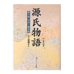 源氏物語 付現代語訳 第10巻/紫式部/玉上琢彌