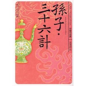 孫子・三十六計 中国の古典/湯浅邦弘