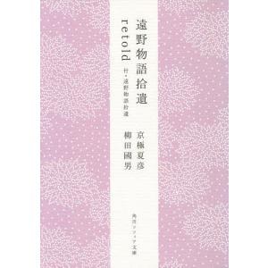 遠野物語拾遺retold/京極夏彦/柳田國男