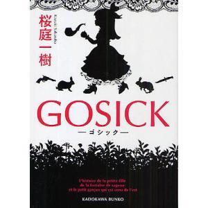 GOSICK−ゴシック−/桜庭一樹