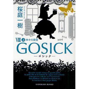 GOSICK 8上/桜庭一樹
