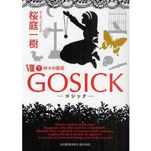 GOSICK 8下/桜庭一樹