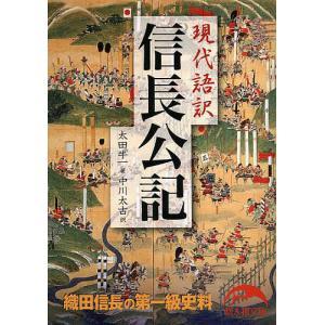 信長公記 現代語訳/太田牛一/中川太古