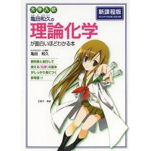 著:亀田和久 出版社:KADOKAWA 発行年月:2013年12月
