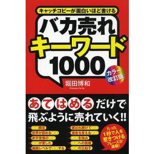 バカ売れキーワード1000 キャッチコピーが面白いほど書ける/堀田博和
