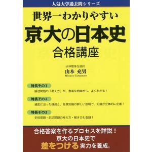 世界一わかりやすい京大の日本史合格講座/山本充男