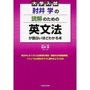 肘井学の読解のための英文法が面白いほどわかる本 大学入試/肘井学