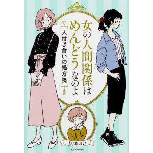 著:DJあおい 出版社:KADOKAWA 発行年月:2018年03月 キーワード:bkc