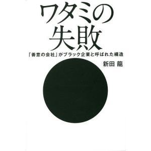 ワタミの失敗 「善意の会社」がブラック企業と呼ばれた構造/新田龍