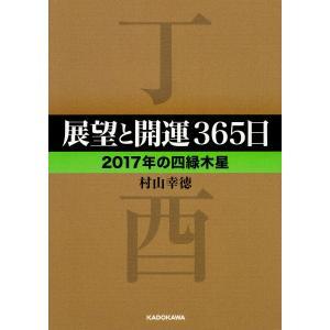 展望と開運365日 2017年の四緑木星/村山幸徳