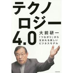 著:大前研一 出版社:KADOKAWA 発行年月:2017年02月 キーワード:ビジネス書