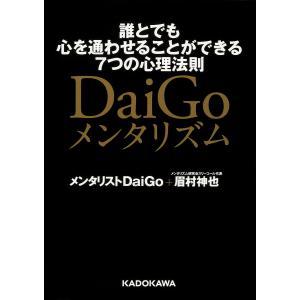 著:DaiGo 著:眉村神也 出版社:KADOKAWA 発行年月:2017年08月 シリーズ名等:中...