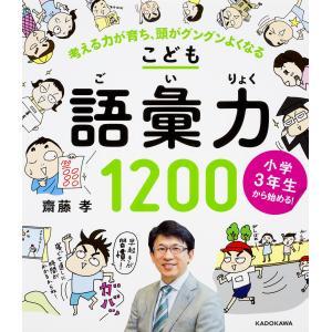 こども語彙力1200 小学3年生から始める! 考える力が育ち、頭がグングンよくなる/齋藤孝