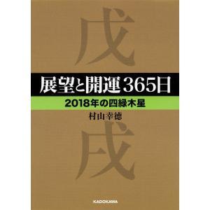 展望と開運365日 2018年の四緑木星/村山幸徳