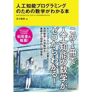 著:石川聡彦 出版社:KADOKAWA 発行年月:2018年02月