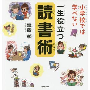 著:齋藤孝 出版社:KADOKAWA 発行年月:2017年11月 キーワード:プレゼント ギフト 誕...