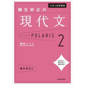 大学入試問題集柳生好之の現代文ポラリス 2/柳生好之