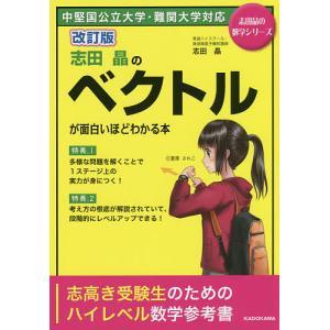 日曜はクーポン有/ 志田晶のベクトルが面白いほどわかる本/志田晶|bookfan PayPayモール店