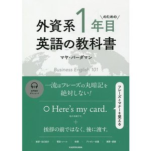 外資系1年目のための英語の教科書/マヤ・バーダマン