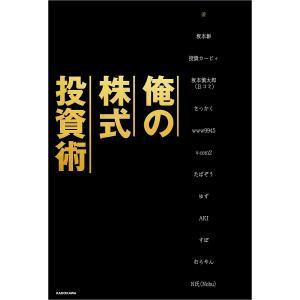 著:坂本彰 著:投資カービィ 著:坂本慎太郎 出版社:KADOKAWA 発行年月:2018年08月 ...