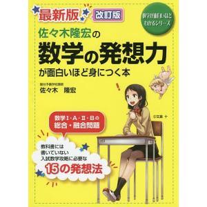 数学の発想力が面白いほど身につく本 改訂/佐々木隆宏