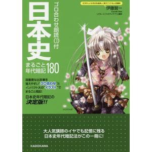 日本史まるごと年代暗記180 CD付/伊藤賀一