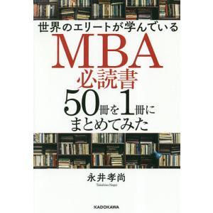 世界のエリートが学んでいるMBA必読書50冊を1冊にまとめてみた/永井孝尚