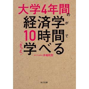 日曜はクーポン有/ 大学4年間の経済学が10時間でざっと学べる/井堀利宏