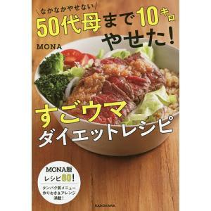 なかなかやせない50代母まで10キロやせた!すごウマダイエットレシピ/MONA