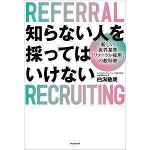 著:白潟敏朗 出版社:KADOKAWA 発行年月:2019年01月