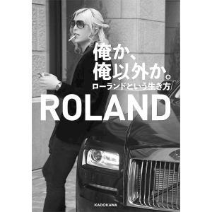 俺か、俺以外か。 ローランドという生き方/ROLAND
