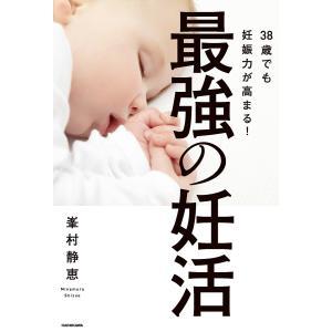 38歳でも妊娠力が高まる!最強の妊活/峯村静恵