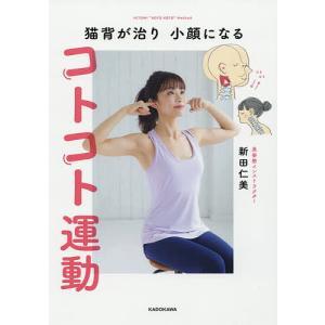 著:新田仁美 出版社:KADOKAWA 発行年月:2019年04月 キーワード:美容