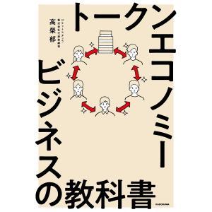 著:高榮郁 出版社:KADOKAWA 発行年月:2019年03月 キーワード:ビジネス書