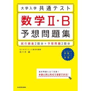 大学入学共通テスト数学2・B予想問題集/佐々木誠