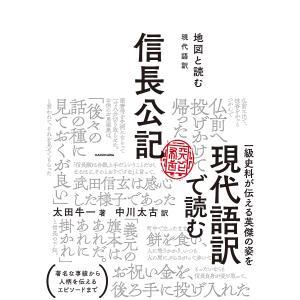 信長公記 地図と読む 現代語訳/太田牛一/中川太古