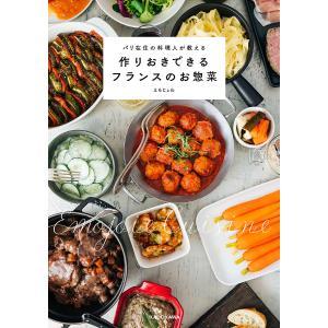 パリ在住の料理人が教える作りおきできるフランスのお惣菜/えもじょわ/レシピ