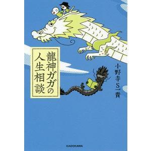 著:小野寺S一貴 出版社:KADOKAWA 発行年月:2019年06月
