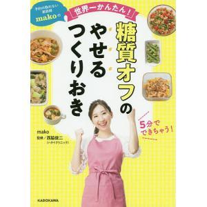 予約の取れない家政婦makoの世界一かんたん!糖質オフのやせるつくりおき/mako/西脇俊二/レシピ