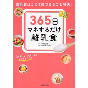 365日マネするだけ離乳食 離乳食はこの1冊でまるごと解決! 1日1ページ見たままマネするだけ!/手...